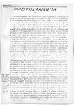 1980-08-ΑΥΓ-ΤΧ#086+057 – Φάκελος Καλέντζη – Καταθέσεις Χριστάκης Κουτούζας Κρεμμυδάς – To Kinima86-8741