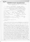1980-08-ΑΥΓ-ΤΧ#086+057 – Φάκελος Καλέντζη – Καταθέσεις Χριστάκης Κουτούζας Κρεμμυδάς – To Kinima86-8726