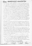 1980-08-ΑΥΓ-ΤΧ#086+057 – Φάκελος Καλέντζη – Καταθέσεις Χριστάκης Κουτούζας Κρεμμυδάς – To Kinima86-8729