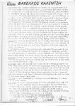 1980-08-ΑΥΓ-ΤΧ#086+057 - Φάκελος Καλέντζη - Καταθέσεις Χριστάκης Κουτούζας Κρεμμυδάς - To Kinima 86-8729