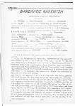 1980-08-ΑΥΓ-ΤΧ#086+057 – Φάκελος Καλέντζη – Καταθέσεις Χριστάκης Κουτούζας Κρεμμυδάς – To Kinima86-8730