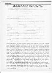 1980-08-ΑΥΓ-ΤΧ#086+057 - Φάκελος Καλέντζη - Καταθέσεις Χριστάκης Κουτούζας Κρεμμυδάς - To Kinima 86-8732