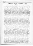 1980-08-ΑΥΓ-ΤΧ#086+057 - Φάκελος Καλέντζη - Καταθέσεις Χριστάκης Κουτούζας Κρεμμυδάς - To Kinima 86-8733
