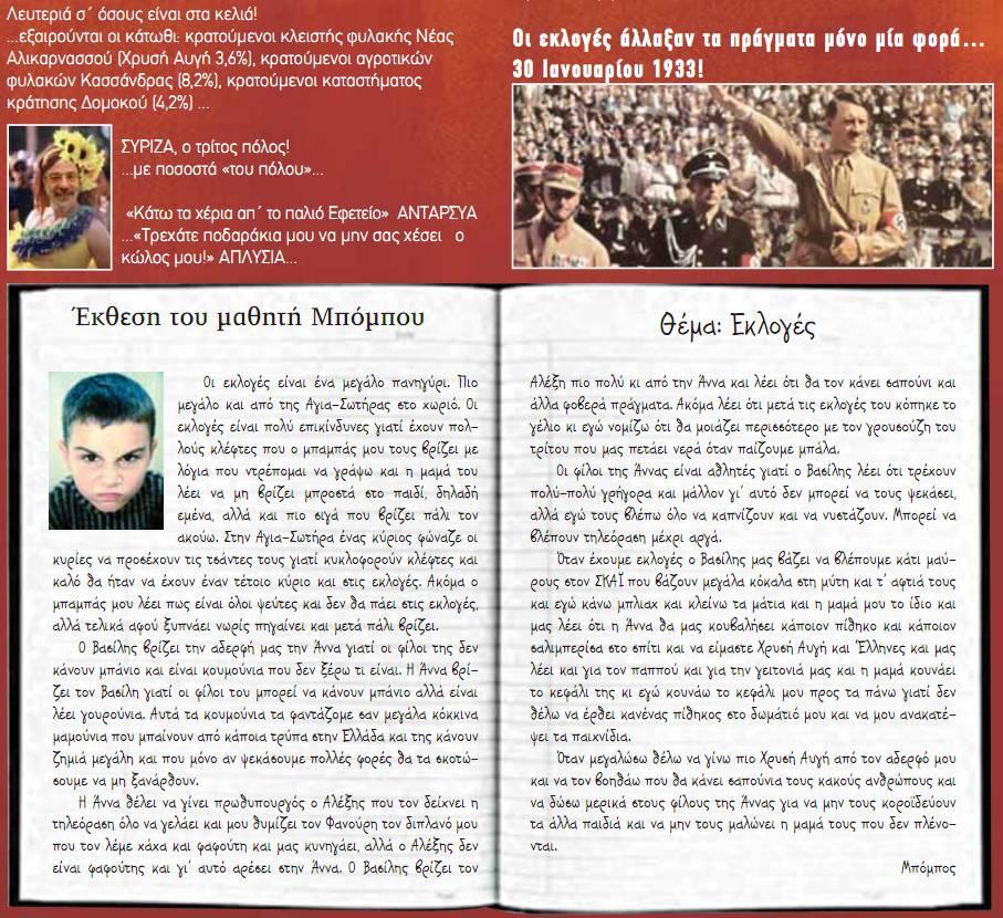 Τα σχέδια της Χρυσής Αυγής για το Πολίτευμα, όπως ακούστηκαν μέσα στο Πολιτικό της Γραφείο: «Στόχος μας η κατάργηση της Δημοκρατίας και η κατίσχυση της