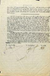 Φωτοτυπία: Φυλακές Κέρκυρας, Αρης Βελουχιώτης, Δήλωση μετανοίας, 08/06/1939