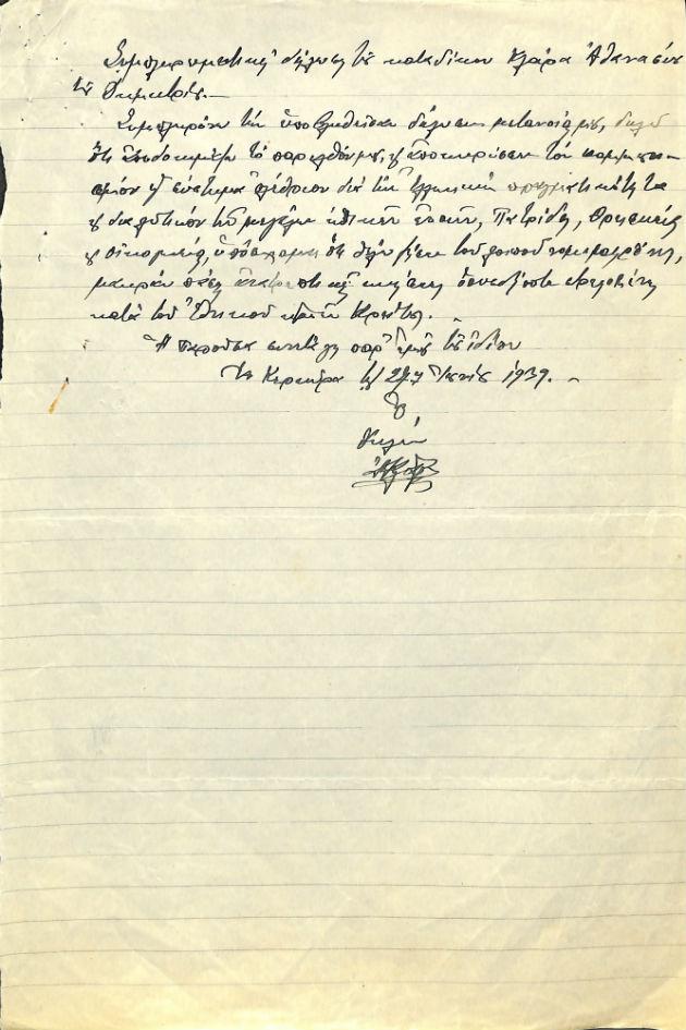 Χειρόγραφο: Φυλακές Κέρκυρας, Αρης Βελουχιώτης, Συμπληρωματική δήλωση μετανοίας, 27/06/1939
