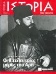 [Συλλογικό] – Οι 8 τελευταίες μέρες του Αρη 64 χρόνια μετά [Σειρά Ιστορία του Εθνους ΤΧ#05 2009-06-ΙΟΥΝ] [Εθνος 2009] –Cover