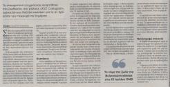 Εθνος, 20/03/2014, σελ. 16 - Θοδωρής Ρουμπάνης - Μυστήριο με φωτογραφία του Αρη Βελουχιώτη