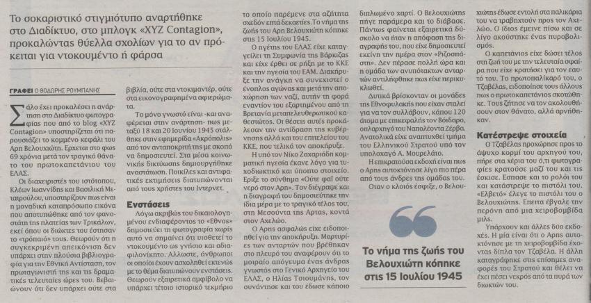 Εθνος, 20/03/2014, σελ. 16, Θοδωρής Ρουμπάνης, Μυστήριο με φωτογραφία του Αρη Βελουχιώτη