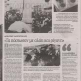 Τα Νέα, 29-03-2014, σελ. 043 - Δημήτρης Μανιάτης - Το μυστήριο με το κομμένο κεφάλι του Αρη Οι τελευταίες ώρες του αρχικαπετάνιου του ΕΛΑΣ ήρθαν ξανά στο προσκήνιο με αφορμή δύο φωτογραφίες και μία άγνωστη μαρτυρία