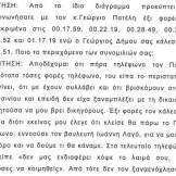 Από την Συμπληρωματική απολογία, 14/04/2014, σελ. 47, Κόψε το λαιμό σου