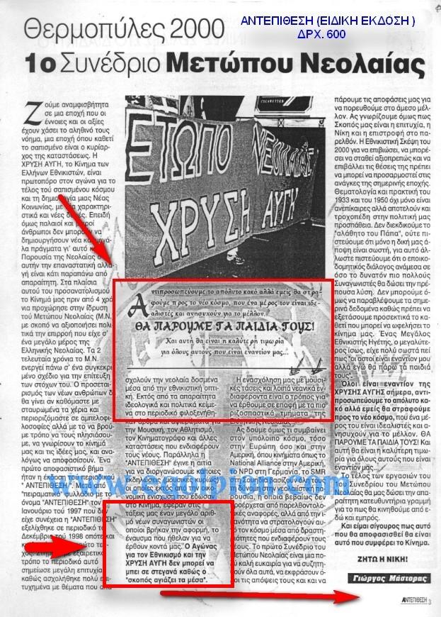 Γιώργος Μάστορας, Θα πάρουμε τα παιδιά σας, περιοδικό ΑΝΤΕΠΙΘΕΣΗ, 2000, τεύχος Ειδική έκδοση για το πρώτο συνέδριο του Μετώπου Νεολαίας, σελ 3
