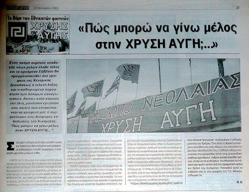 Ηλίας Κασιδιάρης, Πως μπορώ να γίνω μέλος, εφημερίδα ΧΑ, 12/01/2005