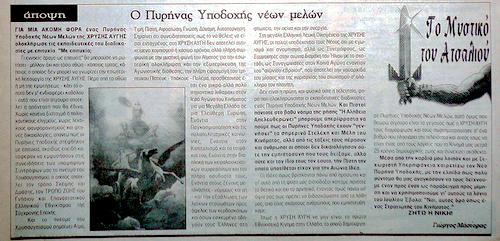 Γιώργος Μάστορας, Ο Πυρήνας Υποδοχής νέων μελών, εφημερίδα ΧΑ, 20/01/2005