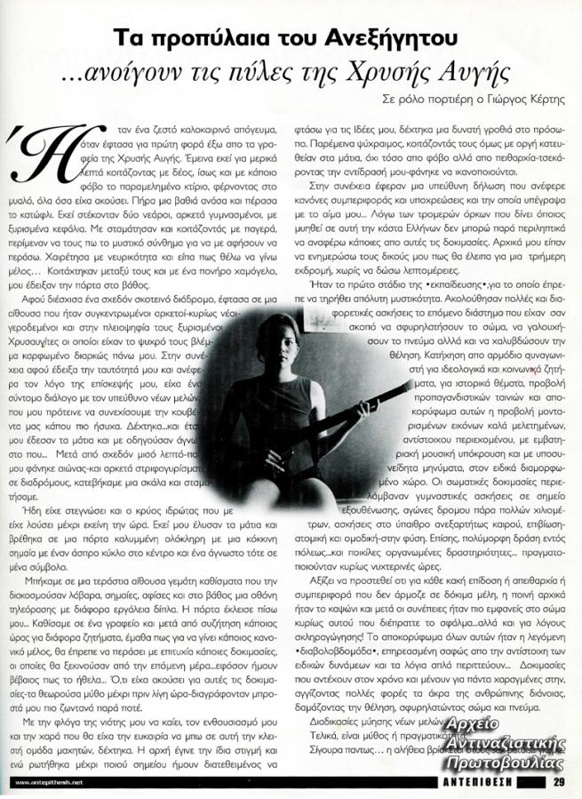 """Οι Πύλες της Χρυσής Αυγής, άρθρο στο περιοδικό Αντεπίθεση, τχ#30 του 2007. Διαδικασίες μύησης κάτω από την σβάστικα, ασφαλώς, σωματικές ασκήσεις για πειθαρχία, """"ιδεολογική"""" κατήχηση, προσβολές """"για να φτιάξει χαρακτήρα"""" και μέσα στη """"Διαβολοβδομάδα"""", απαραίτητη προϋπόθεση για την μύηση ήταν και «η πολύμορφη δράση εντός πόλεως και οι ποικίλες οργανωμένες δραστηριότητες που πραγματοποιούνταν νυχτερινές ώρες»"""