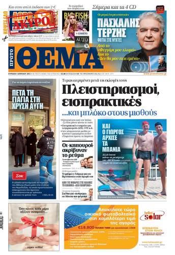 """Το πρωτοσέλιδο της ανυπόληπτης εφημερίδας με το ανυπόληπτο ρεπορτάζ με τίτλο """"Πέτα τη γιαγιά στη Χρυσή Αυγή"""", 01/04/2014"""