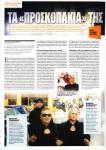 2012-04-01-Πρώτο Θέμα-ΣΕΛ-034 – Παναγιώτης Σαββίδης – Τα «προσκοπάκια» της Χρυσής Αυγής – cf80cf81cf89cf84cebf-ceb8ceb5cebcceb1-1-4-2012-1