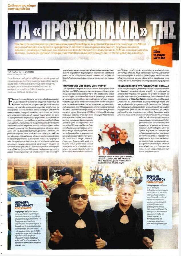 Οι δύο γριούλες μιλάνε στον δαιμόνιο ρεπόρτερ. Από το άρθρο του Παναγιώτη Σαββίδη, Τα «προσκοπάκια» της Χρυσής Αυγής, Πρώτο Θέμα, 01/04/2012, σελ. 36
