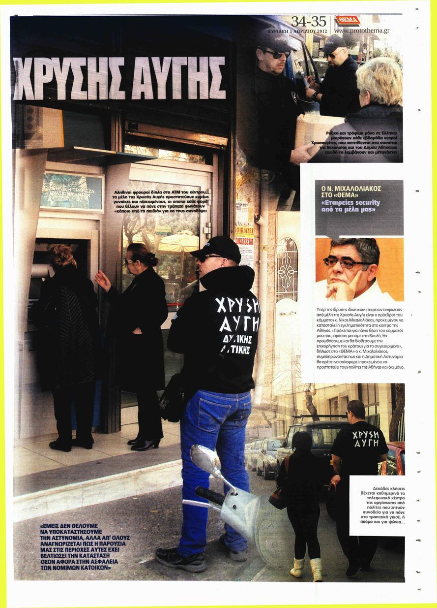 Οι δύο γριούες μαζί στο ΑΤΜ. Από το άρθρο του Παναγιώτη Σαββίδη, Τα «προσκοπάκια» της Χρυσής Αυγής, Πρώτο Θέμα, 01/04/2012, σελ. 35
