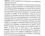 2013-10-02-Ηλίας Παναγιώταρος – ΑπολογίαΜέλη
