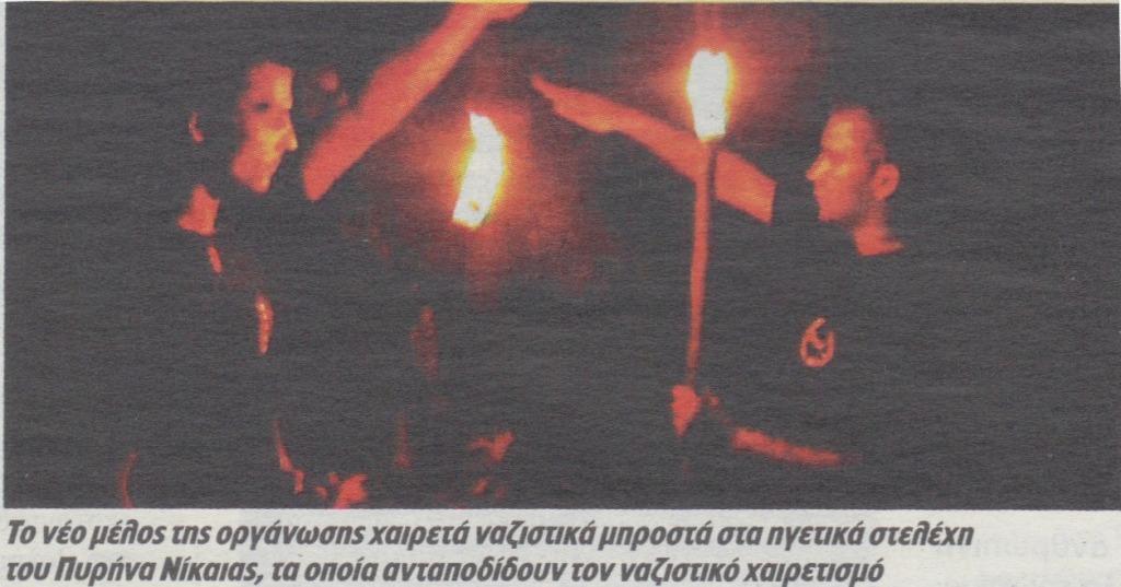 Τα νέα μέλη χαιρετούν ναζιστικά. Ποταμός Νέδα, ναζιστική ορκωμοσία.