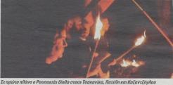 Ρουπακιάς, Τσακανίκας, Πατέλης και Καζαντζόγλου: Ποταμός Νέδα, ναζιστική ορκωμοσία.