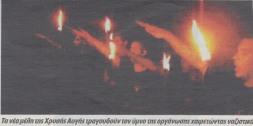 Ποταμός Νέδα, ναζιστική ορκωμοσία. Τα νέα μέλη τραγουδούν τον ύμνο της οργάνωσης χαιρετώντας ναζιστικά.