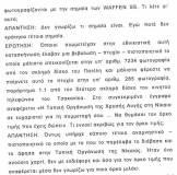 """Από την Συμπληρωματική απολογία, 14/04/2014, σελ. 11, Πτυχία, Πιστοποιητικά και """"όρκοι τιμής"""""""