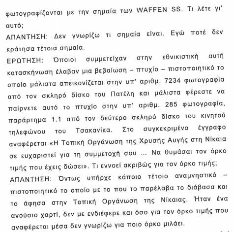 """Από την συμπληρωματική απολογία Ρουπακιά, 14/04/2014, σελ. 11, Πτυχία, Πιστοποιητικά και """"όρκοι τιμής"""""""