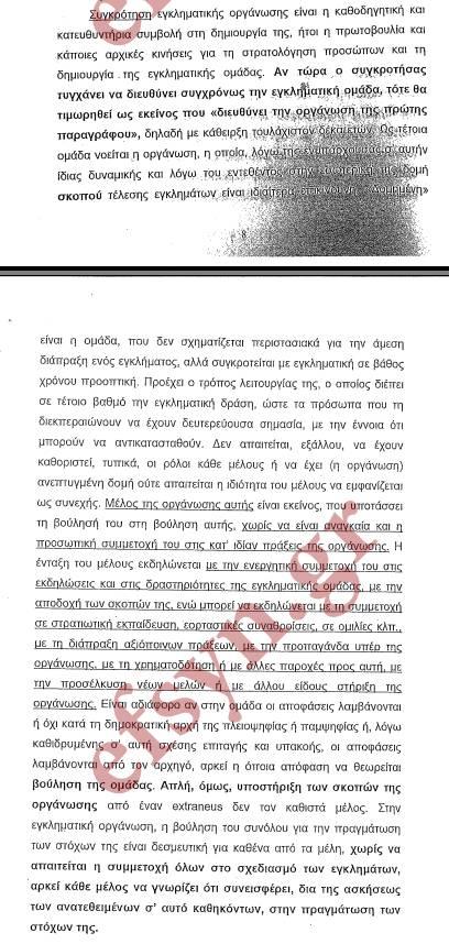 Εφετείο Αθηνών Ειδικές Ανακρίτριες Ιωάννα Κλάπα + Μαρία Δημητροπούλου, Προς τον Πρόεδρο της Βουλής, Αρση ασυλίας βουλευτών της Χρυσής Αυγής, 19 Φεβρουαρίου 2014, σσ. 8 και 9, Ποιος είναι μέλος εγκληματικής οργάνωσης