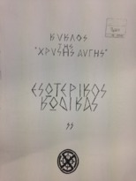 [Χρυσή Αυγή] - Εσωτερικός Κώδικας SS Εξώφυλλο