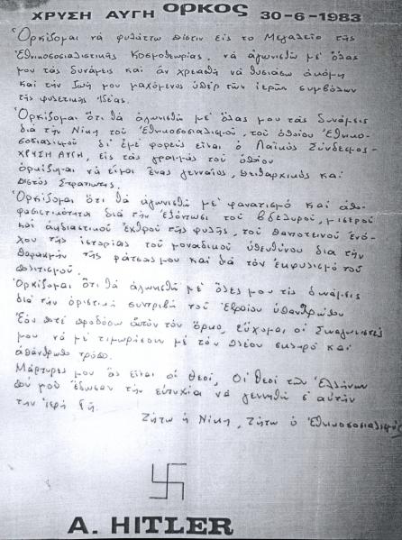 """Ο """"Ορκος"""" Εθνικοσοσιαλιστικού Τάγματος """"Λαϊκός Σύνδεσμος - Χρυσή Αυγή"""" με ημερομηνία 30/06/1983, βρέθηκε στο σπίτι του Παππά"""