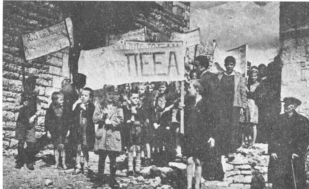 Ευρυτανία Εδρα της ΠΕΕΑ - Αετόπουλα με πανό
