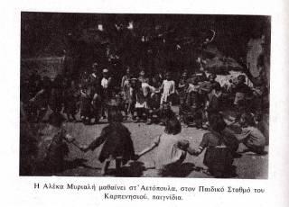 Καρπενήσι Παιδικός Σταθμός - Αλέκα Μυριαλή και Αετόπουλα