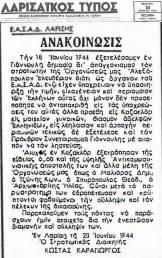 Εφημερίδα Λαρισαϊκός Τύπος, 22/06/1944, Ανακοίνωση ΕΑΣΑΔ για απαγχονισμό Αλεξόπουλου