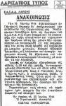 1944-06-22-ΛΑΡΙΣΑΪΚΟΣ ΤΥΠΟΣ – Επικεφαλίδα + Ανακοίνωση ΕΑΣΑΔ + Κώστας Καραγιώργος για απαγχονισμόΑλεξόπουλου