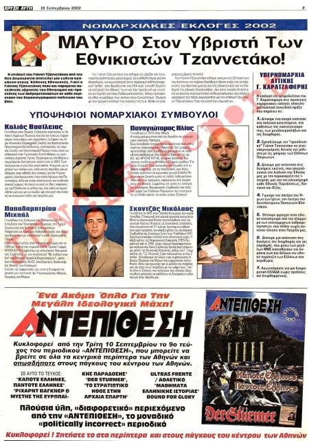 Eφημερίδα Χρυσή Αυγή, 19/09/2002, τχ. #437, σ. 9, 'Μαύρο στον υβριστή των Εθνικιστών Τζαννετάκο'