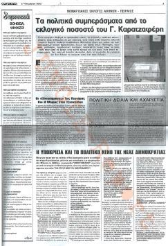 """Eφημερίδα Χρυσή Αυγή, 17/10/2002, τχ. #441, σ. 3, """"Τα πολιτικά συμπεράσματα από το εκλογικό ποσοστό του Γ. Καρατζαφέρη"""""""
