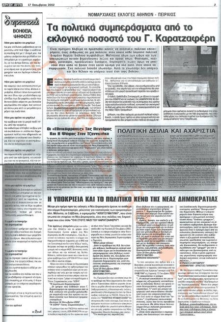 Eφημερίδα Χρυσή Αυγή, 17/10/2002, τχ. #441, σ. 3, 'Τα πολιτικά συμπεράσματα από το εκλογικό ποσοστό του Γ. Καρατζαφέρη'