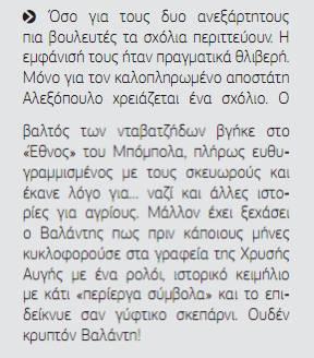 Εφημερίδα Χρυσή Αυγή, 14/05/2014, τχ#0876, σ. 4, Κυνοβουλευτικός Ωτακουστής - «Ξέχασες Βαλάντη που πριν λίγους μήνες μας έδειχνες μέσα στα γραφεία ένα παλιό ρολόι-ιστορικό κειμήλιο που άφησε ο παππούς σου με κάτι περίεργα σύμβολα;;;»