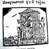 Τα Αετόπουλα, Αναγνωστικό Γ και Δ τάξης Δημοτικού, ΠΕΕΑ, 1944