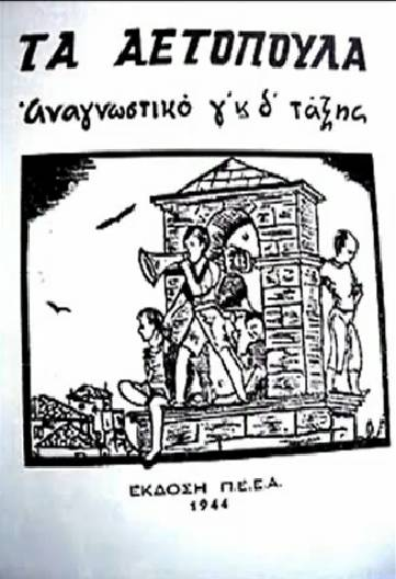 Τα Αετόπουλα, Αναγνωστικό της Γ' και Δ' τάξης, έκδοση Ελεύθερης Ελλάδας, 1944
