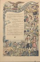 Ο Δεκάλογος των Αετόπουλων (1944).