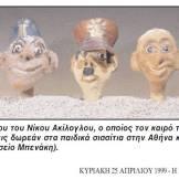 Νίκος Ακίλογλου - Οι 5 κούκλες Μπαρμπα-Γιώργος + Μισελίνης + Χιτλερίνης + Χάνος + Γαρίδας [1943] - Από Μουσείο Μπενάκη - 15853