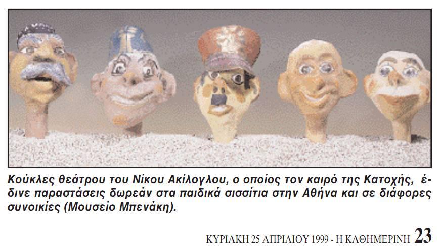 Νίκος Ακίλογλου - Οι 5 κούκλες, ο Μπαρμπα-Γιώργος, ο Μισελίνης, ο Χιτλερίνης, ο Χάνος και ο Γαρίδας, 1943 [Από το Μουσείο Μπενάκη]