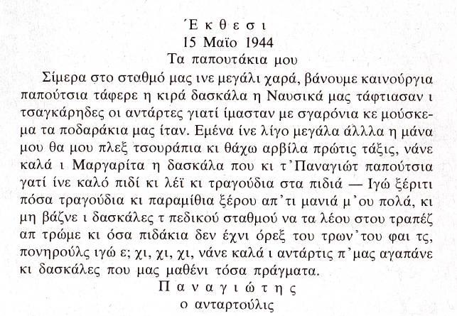 Παναγιώτης ο ανταρτούλις - Τα παπουτάκια μου Εκθεσι 1944-05-14 [1944] - Μεταγραφή