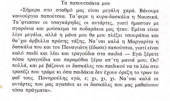 Παναγιώτης ο ανταρτούλις - Τα παπουτάκια μου Εκθεσι 1944-05-14 [1944] - Απόδοση