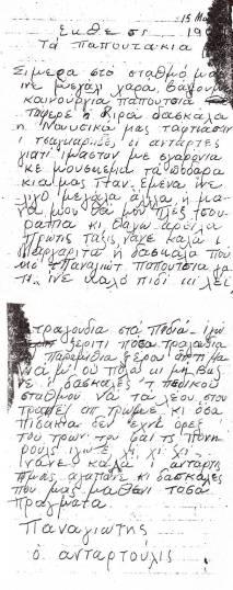 Παναγιώτης ο ανταρτούλις - Τα παπουτάκια μου Εκθεσι 1944-05-14 [1944] - Αυθεντική