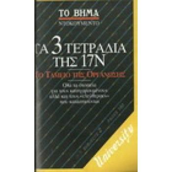 Τα 3 τετράδια της 17Ν Το ταμείο της οργάνωσης, Ντοκουμέντο Ολα τα στοιχεία για τους καταζητούμενους και τους «ελεύθερους» που καταζητούνται, έκδοση ΔΟΛ, 2003.