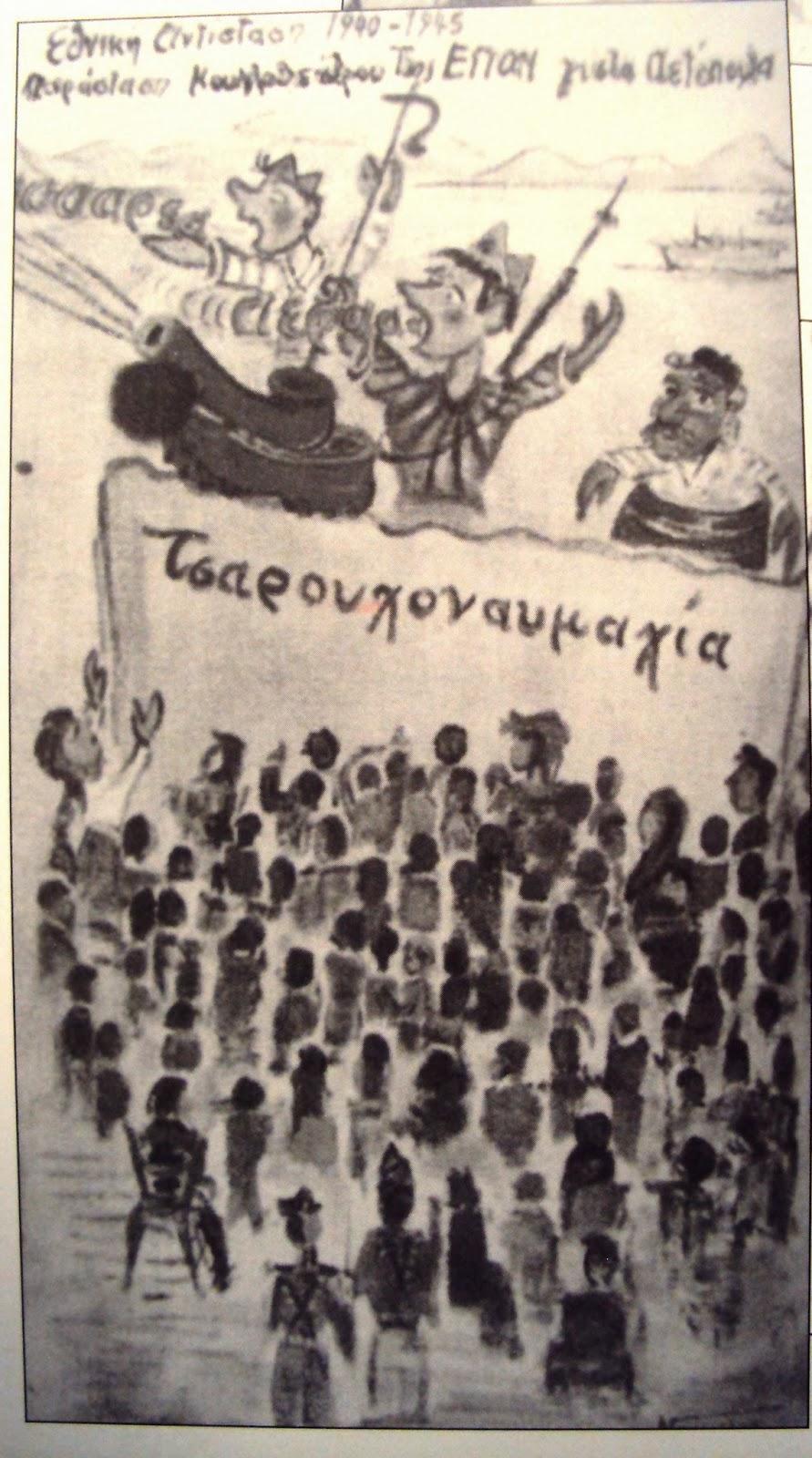 Νίκος Ακίλογλου - Αφίσα για την παράσταση μαριονετών Τσαρουχοναυμαχία του Νίκου Ακίλογλου για τα αετόπουλα - DSC00368